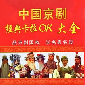 【京剧】临行喝妈一碗酒(热度:175)由老顽童翻唱,原唱歌手于魁智