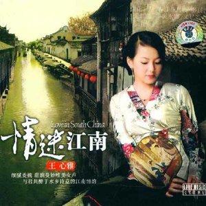 又见茉莉花(热度:66)由Mrs BO翻唱,原唱歌手王心雅