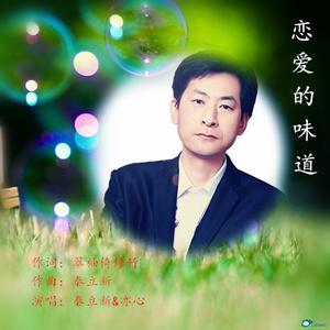 爱的路上我和你(热度:24)由找回梦想翻唱,原唱歌手秦立新/晓晓