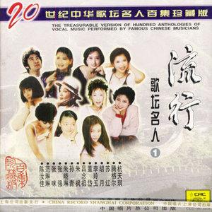 黄河源头(热度:42)由年秀翻唱,原唱歌手杭天琪