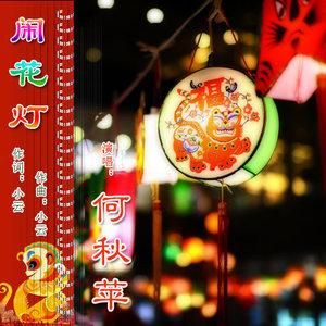 闹花灯(热度:227)由《纳兰战胜花翻唱,原唱歌手何秋苹