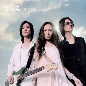 我们的爱-F.I.R.飞儿乐团