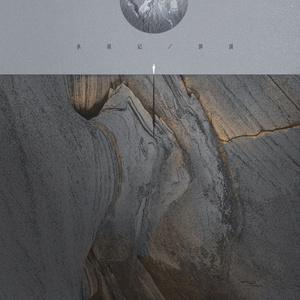 水星记-郭顶