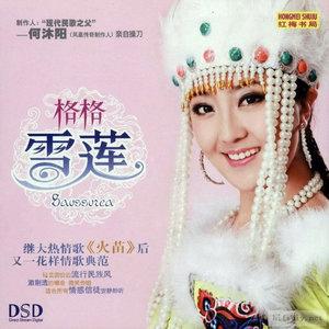 成吉思汗舞曲(热度:56)由❦文哥翻唱,原唱歌手格格