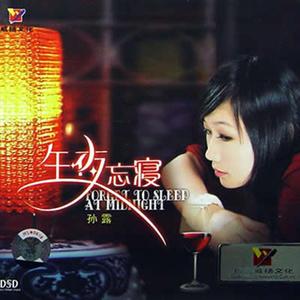 菊花台(热度:204)由微风翻唱,原唱歌手孙露