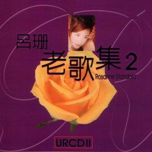 何日君再来(Live)(热度:41)由融冰翻唱,原唱歌手吕珊
