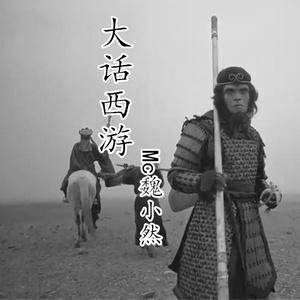 大话西游由?念旧演唱(ag官网平台|HOME:MC魏小然)