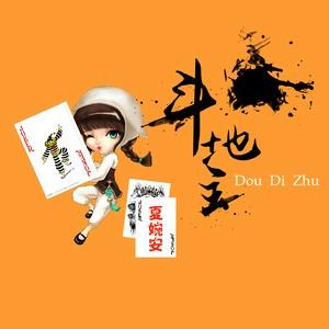 斗地主(热度:110)由菲菲翻唱,原唱歌手夏婉安