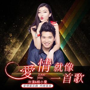 爱情就像一首歌(热度:65)由Amily翻唱,原唱歌手冷漠/杨小曼