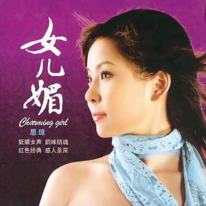 南泥湾(热度:48)由娜娜翻唱,原唱歌手思琼