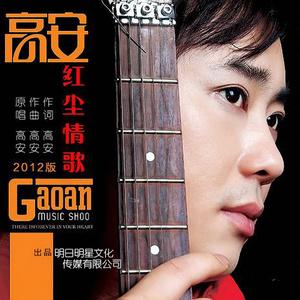 红尘情歌(热度:26)由陶勋天平山人翻唱,原唱歌手高安