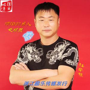 漂泊的男人也很想家原唱是杜宇恒,由潇洒人生翻唱(播放:105)