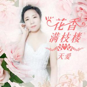 花香满枝楼(热度:26)由红太阳翻唱,原唱歌手天爱