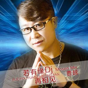 若有缘再相见(Dj Mosen Mix)原唱是曹越,由天天好心情翻唱(播放:34)