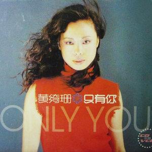 等待(热度:25)由登高翻唱,原唱歌手黄绮珊