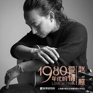 1980年代的爱情原唱是赵照,由开心波翻唱(播放:66)