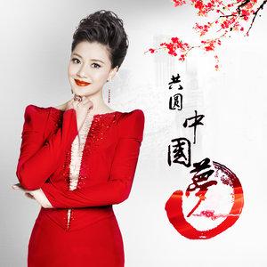 共圆中国梦(热度:160)由波静水怡翻唱,原唱歌手王丽达