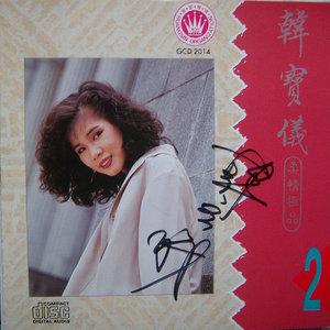 秋的怀念(热度:84)由陶勋天平山人翻唱,原唱歌手韩宝仪