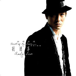 练习(热度:65)由每一天,为佲天翻唱,原唱歌手刘德华