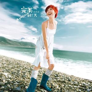 第一天(热度:575)由茯苓翻唱,原唱歌手孙燕姿