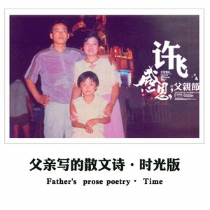 父亲写的散文诗 (时光版)-许飞