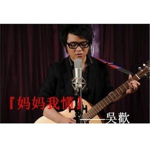 妈妈我懂(热度:154)由上善若水翻唱,原唱歌手吴欢