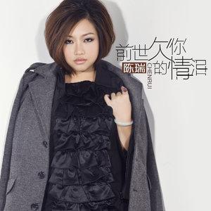 前世欠你的情泪(热度:22)由明翻唱,原唱歌手陈瑞