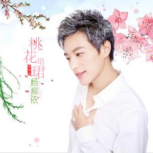 桃花珺珺杨柳依在线听(原唱是张津涤),蓝天演唱点播:140次