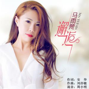 邂逅(热度:59)由马光耀翻唱,原唱歌手马雨梵