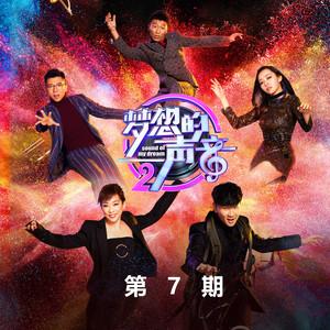 凤凰于飞(Live)(热度:53)由厨房里练歌儿的人翻唱,原唱歌手林俊杰