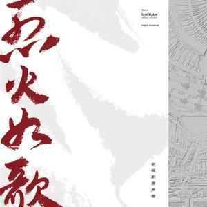 浴火成诗(热度:153)由桃花开了翻唱,原唱歌手迪丽热巴/毛不易