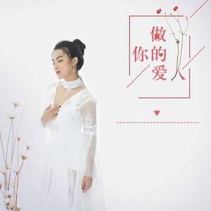 做你的爱人(热度:87)由陶萍翻唱,原唱歌手刘萱萱