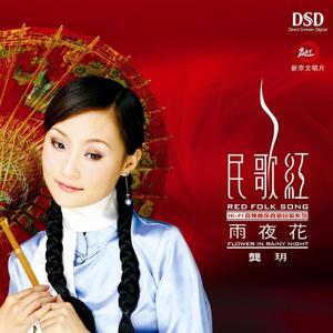 祝你一路顺风(热度:14)由现在就开始翻唱,原唱歌手龚玥