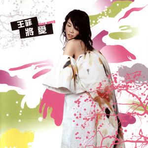 旋木(热度:29)由じ❦veFaye༣ྀ࿐翻唱,原唱歌手王菲