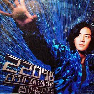 不要哭了(Live)在线听(原唱是郑伊健),Ekin-心照演唱点播:99次