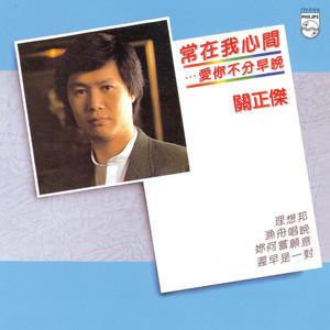渔舟唱晚(热度:83)由Angel萍聚翻唱,原唱歌手关正杰