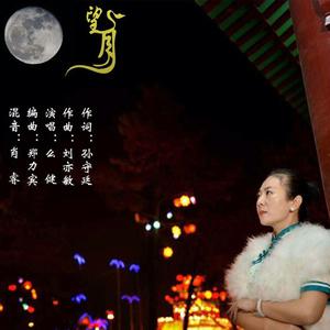 望月(热度:41)由迎晨彩虹翻唱,原唱歌手么健