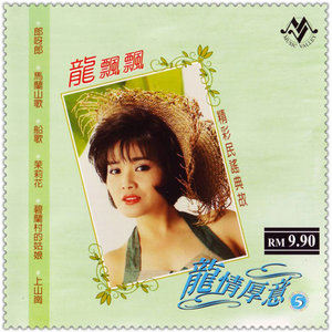 在线听碧兰村的姑娘(原唱是龙飘飘),岁月静好演唱点播:12次