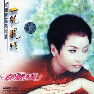 父老乡亲(热度:80)由丹丽翻唱,原唱歌手彭丽媛