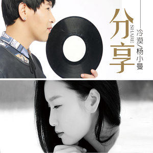 分享(热度:27)由开心就好翻唱,原唱歌手冷漠/杨小曼