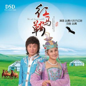 红马鞍(热度:167)由凤辉翻唱,原唱歌手赵真/东方红艳