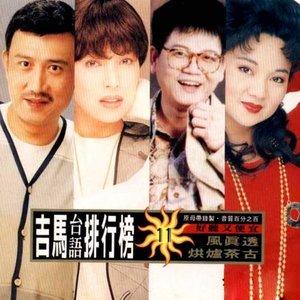 伤心酒店(热度:96)由自在的鱼(忙  暂离几天)翻唱,原唱歌手江蕙/施文彬