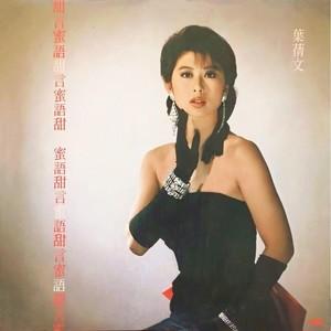 甜言蜜语(Live)(热度:80)由不忘初心翻唱,原唱歌手叶倩文