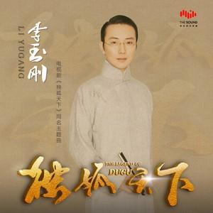 独孤天下(热度:265)由SMD往后余生【新秀】翻唱,原唱歌手李玉刚