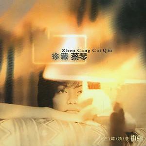 你的眼神(热度:79)由平平淡淡翻唱,原唱歌手蔡琴