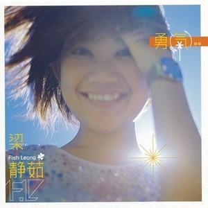 勇气(热度:98)由小龙宝【峻乐团】翻唱,原唱歌手梁静茹
