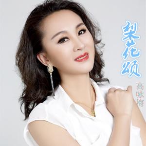 梨花颂(热度:43)由长公主꧁梦响(崴)天籁꧂翻唱,原唱歌手高咏梅