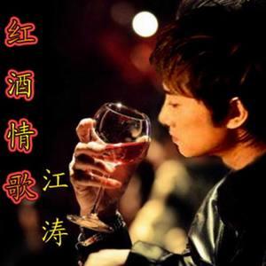 红酒情歌(热度:58)由碎发飘飘翻唱,原唱歌手江涛