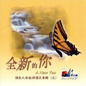 耶和华你是我的神(热度:2040)由戴捷翻唱,原唱歌手赞美之泉