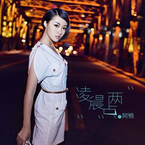 很乖(热度:10)由饶苏平平翻唱,原唱歌手阿悄